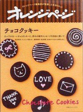 写真は「チョコクッキー」