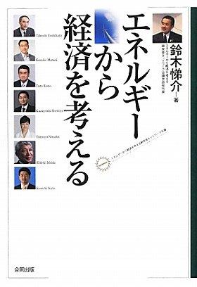 『エネルギーから経済を考える』(鈴木悌介著、合同出版)