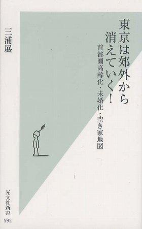『東京は郊外から消えていく!』(三浦展著、光文社新書)
