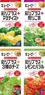 「キユーピー 彩りプラス+」シリーズ