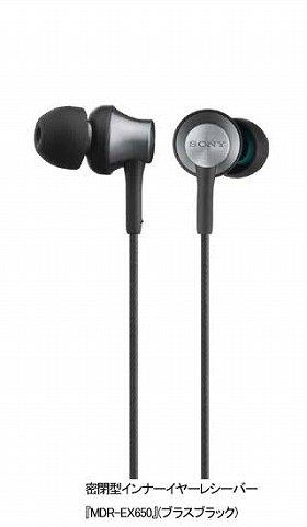 中高音、低音に特化(画像は『MDR-EX650』)
