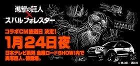 1月24日「金曜ロードSHOW !」(日本テレビ系列)内で放送される