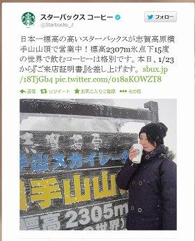 スターバックスジャパンの公式ツイッター