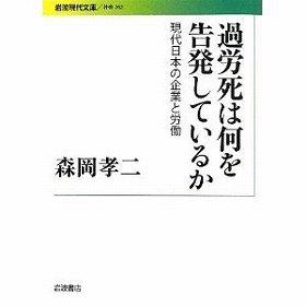 『過労死は何を告発しているか』(森岡孝二著、岩波現代文庫)
