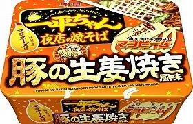 「明星 一平ちゃん夜店の焼そば 豚の生姜焼き風味」