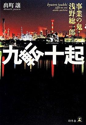 「九転十起 事業の鬼・浅野総一郎」