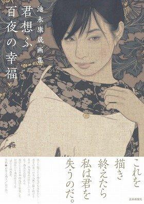 池永康晟『君想ふ 百夜の幸福』(芸術新聞社)
