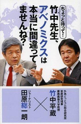ちょっと待って! 竹中先生、アベノミクスは本当に間違ってませんね?