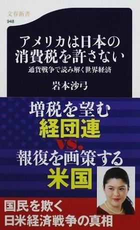 アメリカは日本の消費税を許さない 通貨戦争で読み解く世界経済