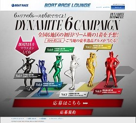 「DYNAMITE 6 CAMPAIGN」を実施