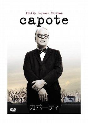 『カポーティ』(2006)