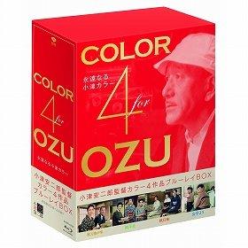 「COLOR 4 OZU 永遠なる小津カラー」(1万8000円)