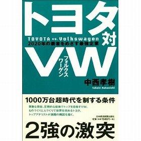 『トヨタ対VW 』(中西孝樹著、日本経済新聞出版社)