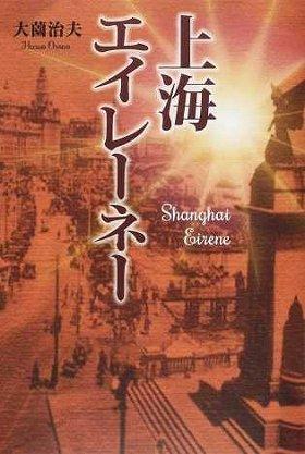 上海エイレーネー