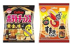 (左)「ポテトチップス エバラ黄金の味 中辛」、(右)「かっぱえびせん エバラすき焼のたれマイルド味」