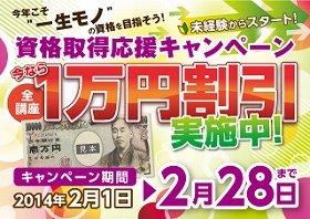 『全講座1万円割引!資格取得応援キャンペーン』を実施中