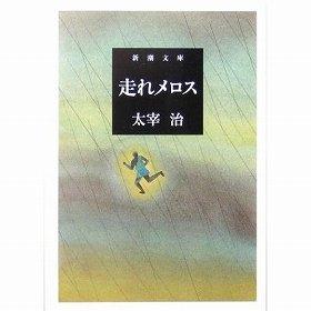 『走れメロス』(新潮文庫)