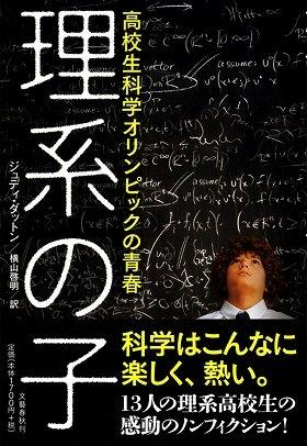 理系の子 高校生科学オリンピックの青春