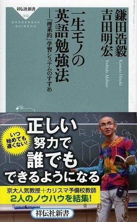 一生モノの英語勉強法――「理系的」学習システムのすすめ