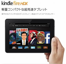 Kindle Fire HDXが2月14日まで3000円引き