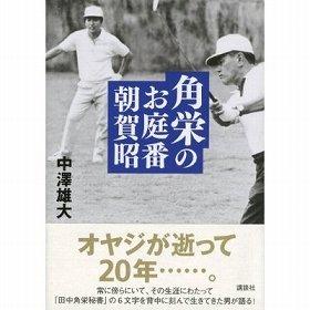 『角栄のお庭番 朝賀昭』(中澤雄大著、講談社)