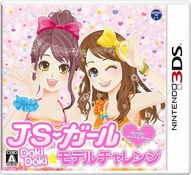 「JSガール ドキドキ モデルチャレンジ」は4月24日発売