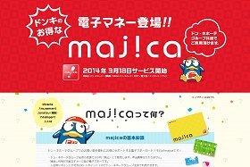 ドン・キホーテグループが電子マネー「majica」を導入
