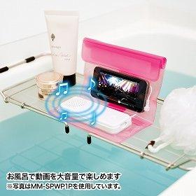 お風呂でもスマートフォンを楽しめる