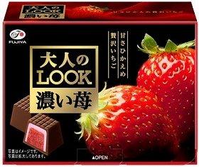 「大人のルック(濃い苺)」