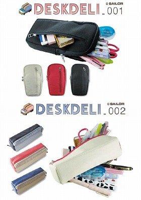 「デスクデリ001」と「デスクデリ002」