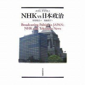 『NHKvs日本政治』(エリス・クラウス著、東洋経済新報社)