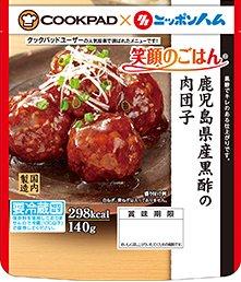 「鹿児島県産黒酢の肉団子」