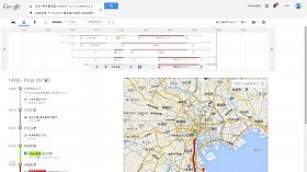 新しいグーグルマップでは経路検索が便利になった(提供:Google)