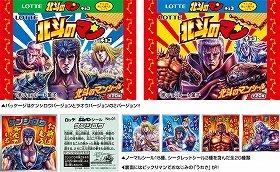 「北斗のマン」(105円)が販売中
