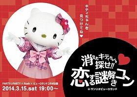 「消えたキティちゃんを探せ!!恋する☆謎解きコンinサンリオピューロランド」