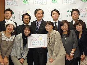 「まつどやさしい暮らしラボ」発足を発表した本郷谷市長(中央)とプロジェクトメンバーの市民