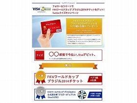 「Visaデビットpresents Twitter クイズキャンペーン」を実施中
