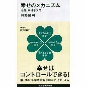 『幸せのメカニズム』(前野隆司著、講談社現代新書)