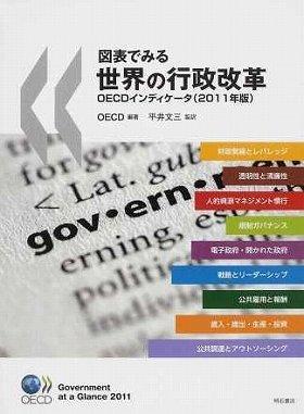 図表でみる世界の行政改革 OECDインディケータ(2011年版)