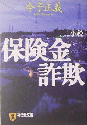 小説 保険金詐欺