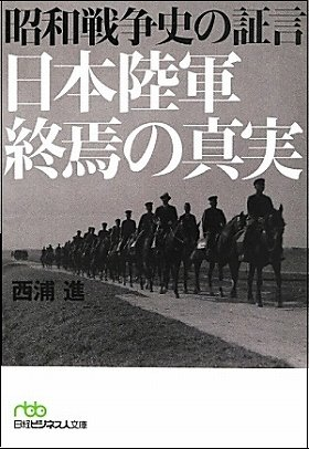昭和戦争史の証言…日本陸軍終焉の真実
