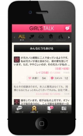 「GIRL'S TALK」イメージ