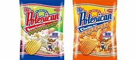 アメリカを連想させるポテトチップス「ザ・ポテリカン サワークリームオニオン」「ザ・ポテリカン チェダーチーズ味」(写真は68g入り)
