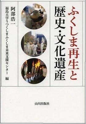 『ふくしま再生と歴史・文化遺産』
