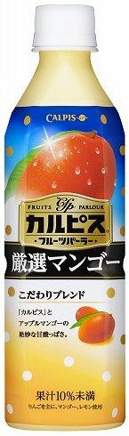 「カルピスフルーツパーラー」<厳選マンゴー>