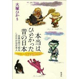『本当はひどかった昔の日本』(大塚ひかり著、新潮社)