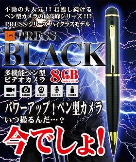 「PRESS BLACK」