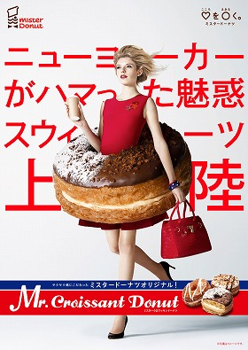 Mr.CroissantDonut(ミスタークロワッサンドーナツ)