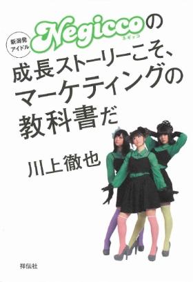 『新潟発アイドルNegiccoの成長ストーリーこそ、マーケティングの教科書だ』(祥伝社)