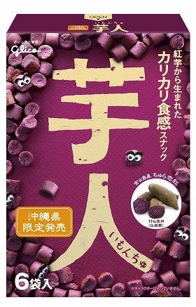 「芋人」(いもんちゅ)